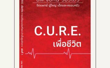 """หนังสือ """"C.U.R.E เพื่อชีวิต"""""""