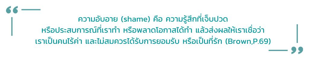 shame 3